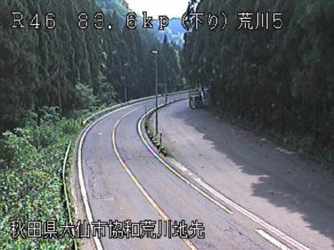 国道46号 金取のライブカメラ|秋田県大仙市