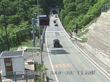 国道46号 木滝沢のライブカメラ|秋田県仙北市