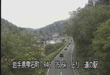 国道46号 道の駅雫石あねっこのライブカメラ|岩手県雫石町
