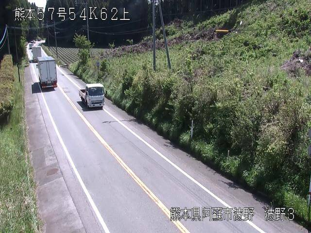 国道57号 波野第1のライブカメラ|熊本県阿蘇市