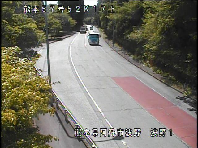 国道57号 波野第2のライブカメラ|熊本県阿蘇市