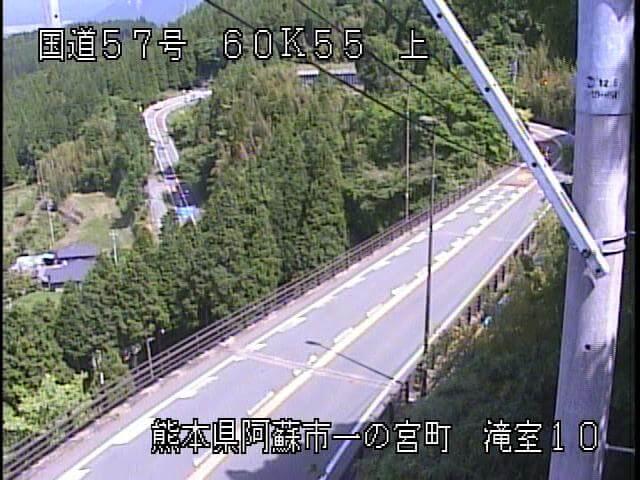 国道57号 滝室第1のライブカメラ|熊本県阿蘇市