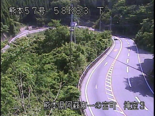 国道57号 滝室第2のライブカメラ|熊本県阿蘇市