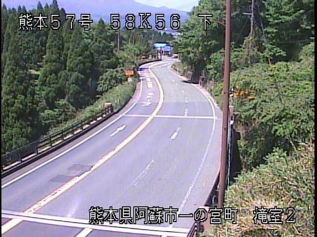 国道57号 滝室第3のライブカメラ|熊本県阿蘇市
