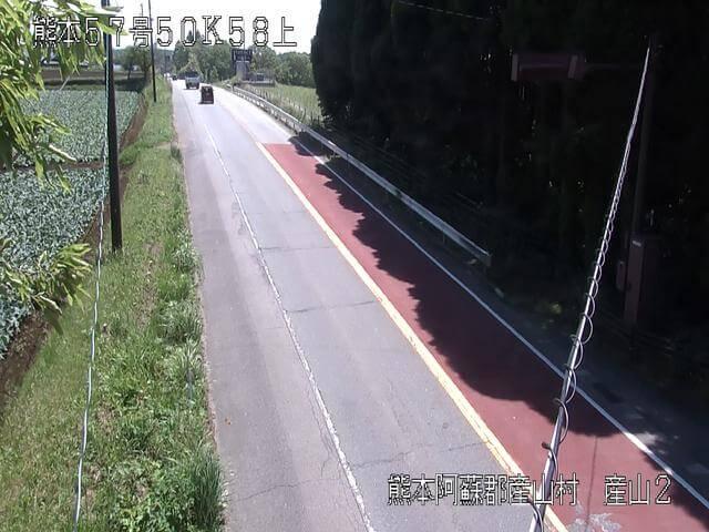 国道57号 産山第2のライブカメラ|熊本県阿蘇市