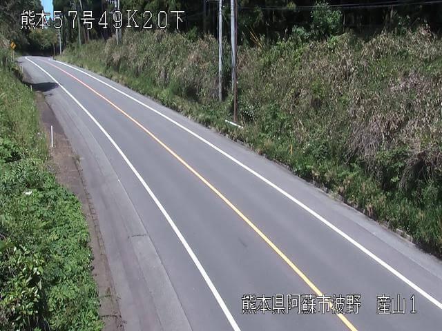 国道57号 産山第3のライブカメラ|熊本県阿蘇市
