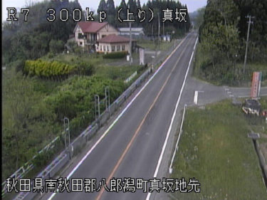 国道7号 真坂のライブカメラ|秋田県八郎潟町