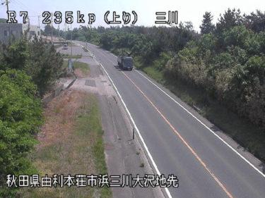 国道7号 三川のライブカメラ|秋田県由利本荘市