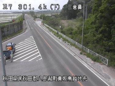 国道7号 三倉鼻のライブカメラ|秋田県八郎潟町