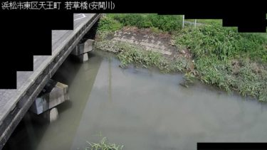安間川 若草橋のライブカメラ|静岡県浜松市