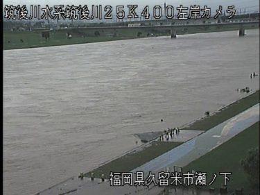 筑後川 瀬ノ下のライブカメラ|福岡県久留米市
