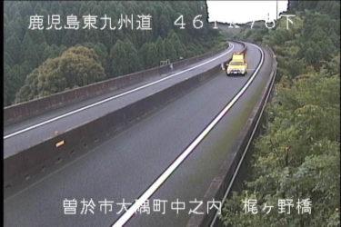 東九州自動車道 梶ヶ野橋のライブカメラ|鹿児島県曽於市