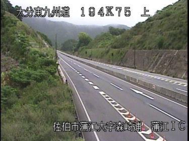 東九州自動車道 蒲江インターチェンジのライブカメラ|大分県佐伯市