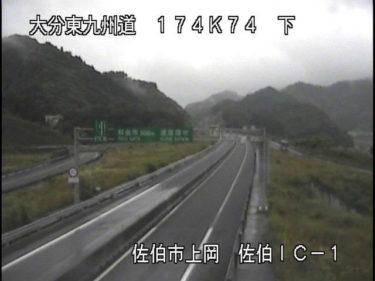 東九州自動車道 佐伯インターチェンジ1のライブカメラ|大分県佐伯市