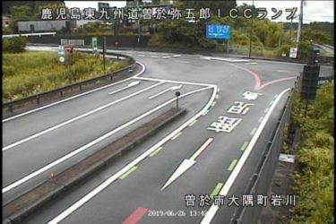 東九州自動車道 曽於弥五郎インターチェンジCランプのライブカメラ|鹿児島県曽於市