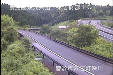 東九州自動車道 末吉財部インターチェンジのライブカメラ|鹿児島県曽於市