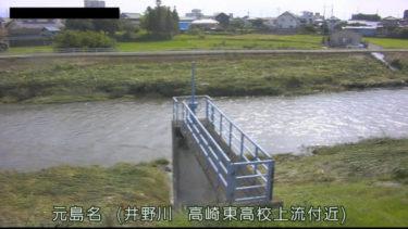 井野川 元島名のライブカメラ|群馬県高崎市