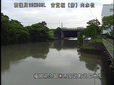金丸川 古賀坂排水機場のライブカメラ|福岡県久留米市