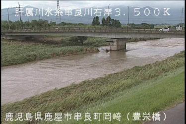 串良川 豊栄橋のライブカメラ|鹿児島県東串良町