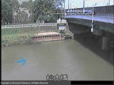 馬込川 松木橋のライブカメラ|静岡県浜松市