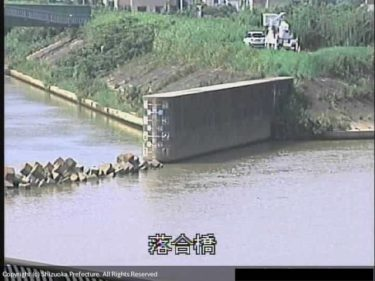 都田川 落合橋のライブカメラ|静岡県浜松市