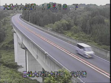 中九州横断道路 穴井橋のライブカメラ|大分県豊後大野市