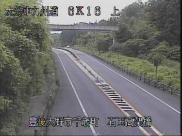中九州横断道路 石田高架橋のライブカメラ|大分県豊後大野市