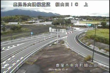 大隈縦貫道 細山田インターチェンジのライブカメラ|鹿児島県鹿屋市