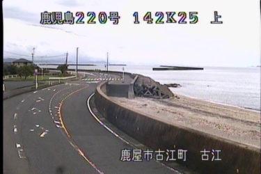 国道220号 古江のライブカメラ 鹿児島県鹿屋市