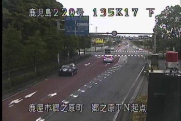 国道220号 郷之原トンネルのライブカメラ|鹿児島県鹿屋市