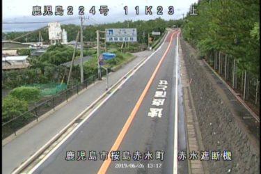 国道224号 赤水遮断機のライブカメラ|鹿児島県鹿児島市