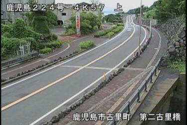 国道224号 第二古里橋のライブカメラ|鹿児島県鹿児島市
