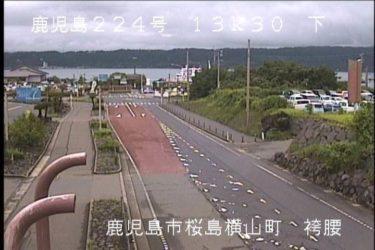 国道224号 道の駅桜島のライブカメラ|鹿児島県鹿児島市