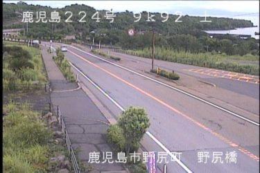 国道224号 野尻橋のライブカメラ|鹿児島県鹿児島市