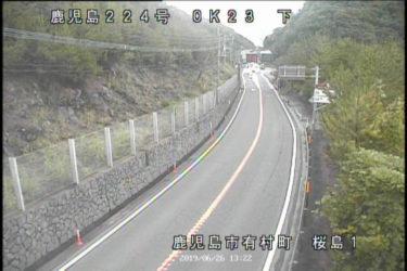 国道224号 桜島1のライブカメラ|鹿児島県鹿児島市