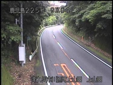 国道225号 峯尾のライブカメラ|鹿児島県枕崎市