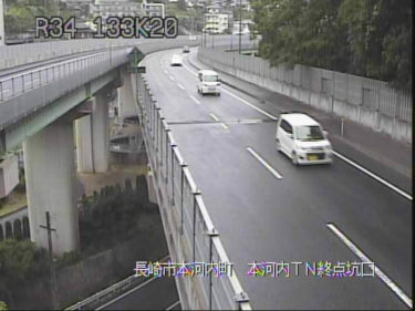 国道34号 本河内トンネル坑口終点のライブカメラ|長崎県長崎市