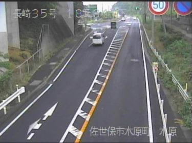 国道35号 木原のライブカメラ|長崎県佐世保市