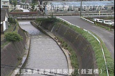 下谷川 鉄道橋のライブカメラ|鹿児島県鹿屋市
