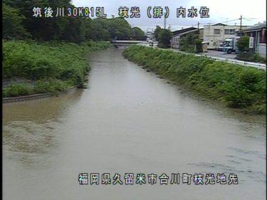 下弓削川 枝光排水機場のライブカメラ|福岡県久留米市