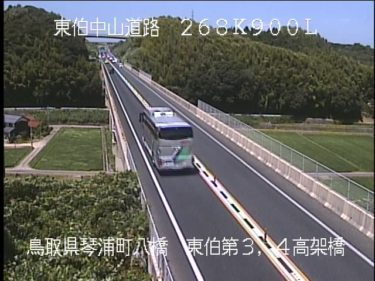 山陰自動車道 東伯中山道路のライブカメラ|鳥取県琴浦町