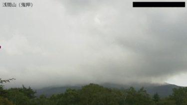 浅間山・鬼押のライブカメラ|群馬県嬬恋村