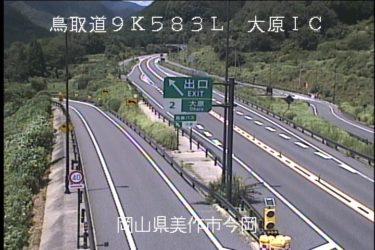 鳥取自動車道 大原インターチェンジのライブカメラ|岡山県美作市