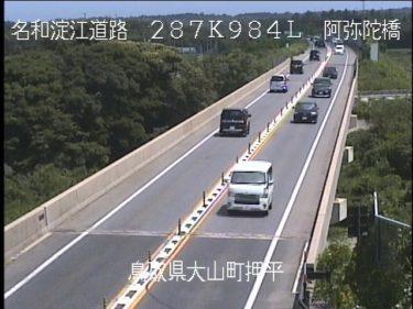 山陰自動車道 阿弥陀橋のライブカメラ|鳥取県大山町