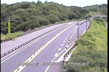 鳥取自動車道 佐用料金所のライブカメラ|兵庫県佐用町