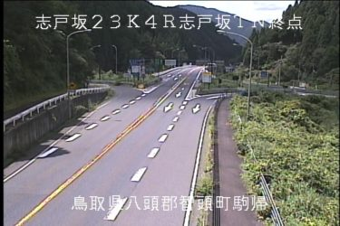 鳥取自動車道 志戸坂峠のライブカメラ|鳥取県智頭町