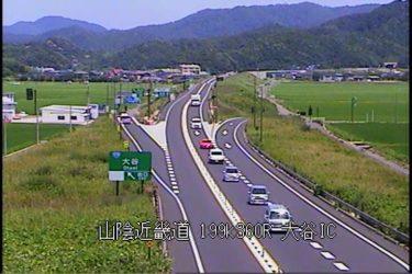 山陰近畿自動車道 駟馳山バイパス大谷インターチェンジのライブカメラ|鳥取県岩美町
