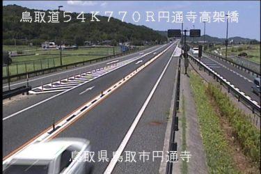 鳥取自動車道 円通寺高架橋のライブカメラ|鳥取県鳥取市