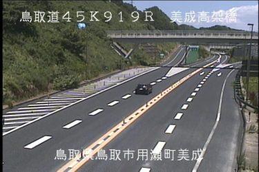 鳥取自動車道 美成高架橋のライブカメラ|鳥取県鳥取市