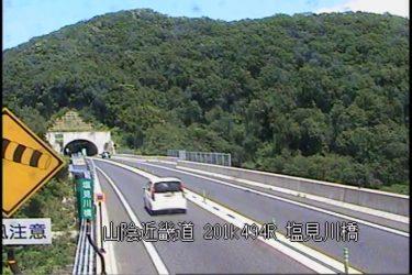 山陰近畿自動車道 駟馳山バイパス塩見川橋のライブカメラ 鳥取県鳥取市